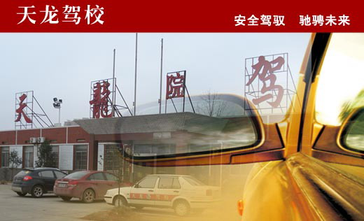 天龙驾校_长沙学车团购网